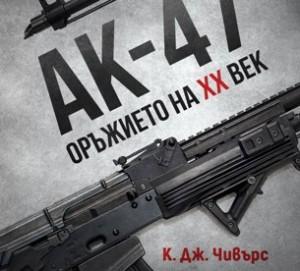 ak-47_cover